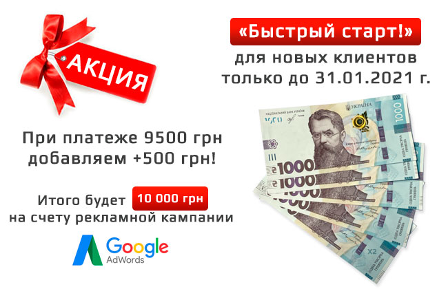 Контекстная реклама в Google Adwords™ - 5000 грн на счет